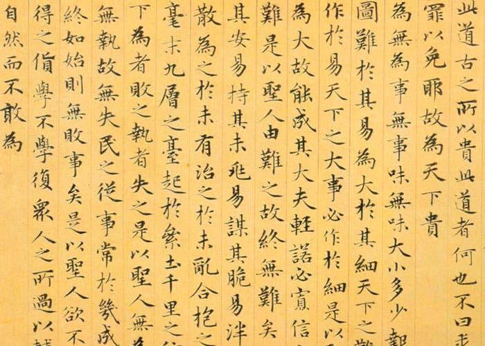 El texto fundacional del taoísmo